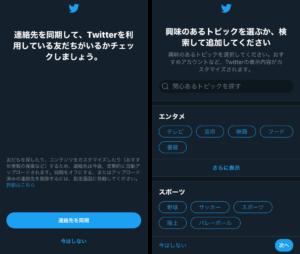 Twitter 操作手順