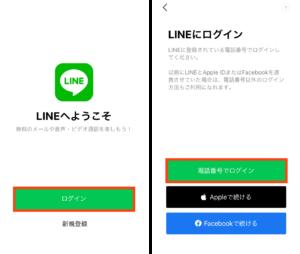 LINE 操作手順