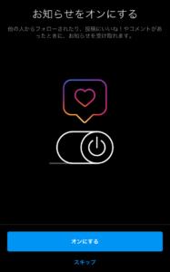 instagram 手順