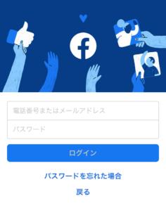Facebook 手順